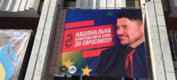 Презентация внедрения Украинской Крипто Гривны